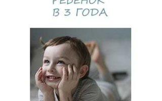 Ребенок в 3 года: психология развития и особенности поведения