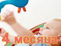 Развитие малыша на первом году жизни: навыки и умения вашего крохи